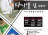 다니엘 김 선교사 초청 부흥집회 (2019년 5월 20-22일)