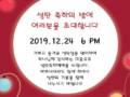 2019년도 성탄 축하의 밤 (2019년 12월 24일)